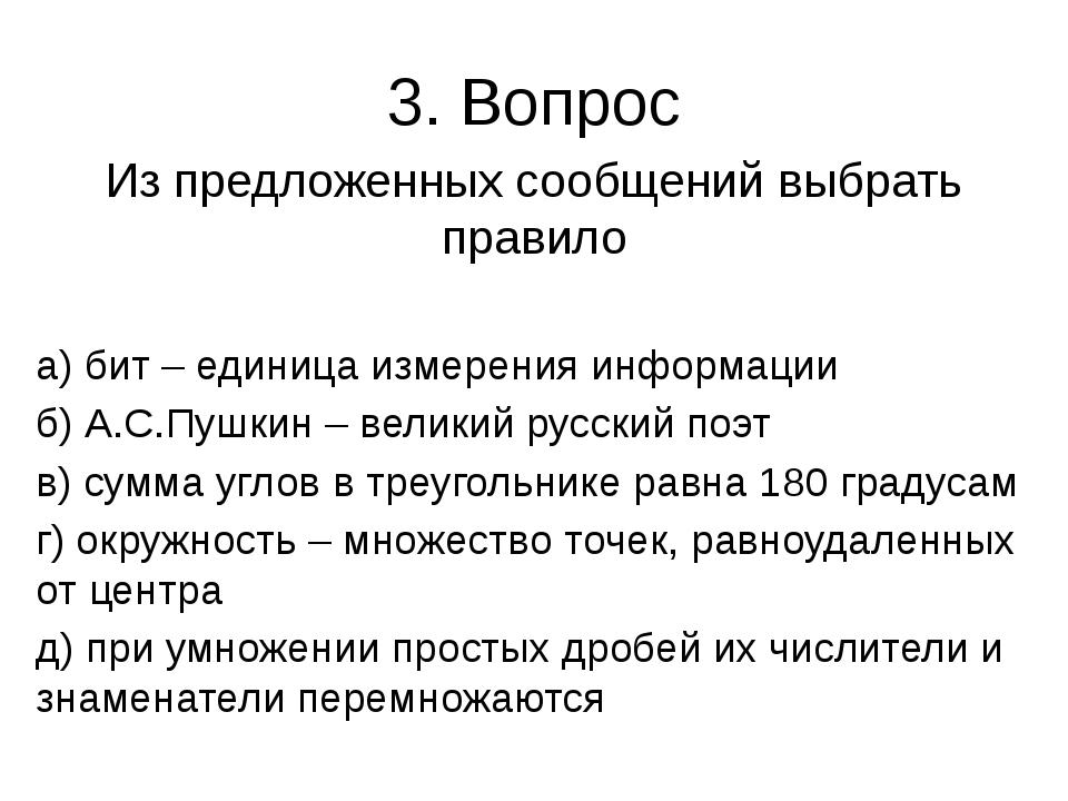 3. Вопрос Из предложенных сообщений выбрать правило а) бит – единица измерени...
