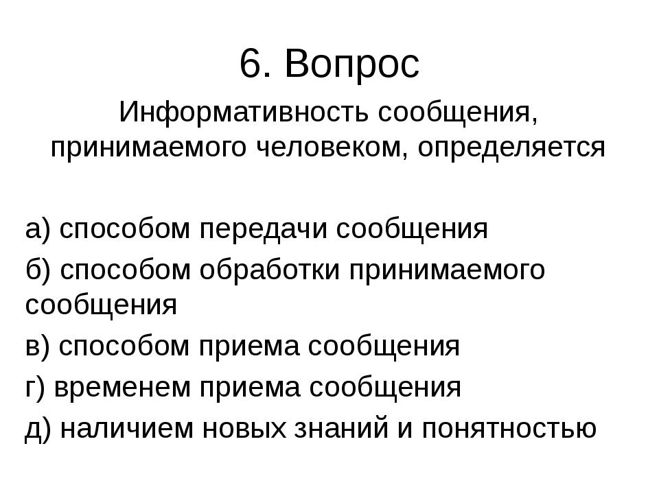 6. Вопрос Информативность сообщения, принимаемого человеком, определяется а)...