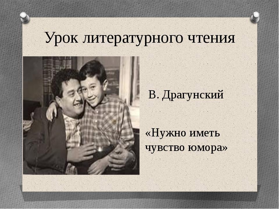 Урок литературного чтения В. Драгунский «Нужно иметь чувство юмора»