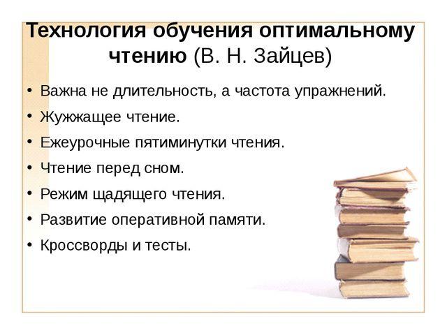 Технология обучения оптимальному чтению (В. Н. Зайцев) Важна не длительность,...