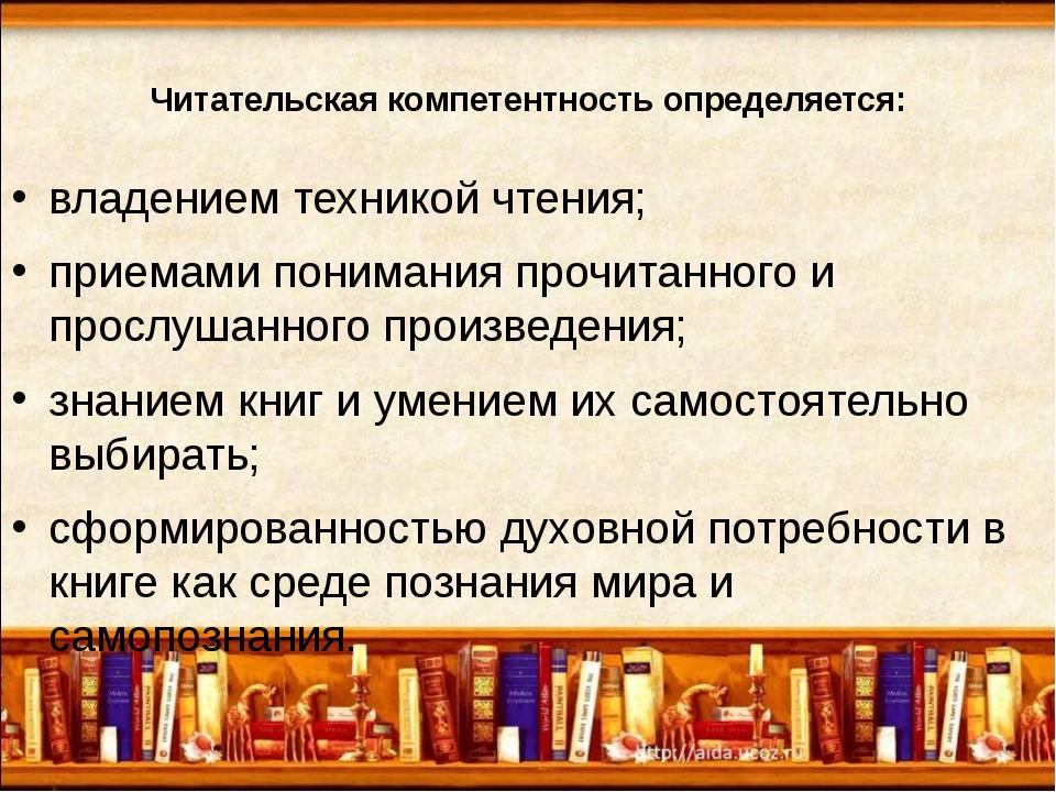 Читательская компетентность определяется: владением техникой чтения; приемами...