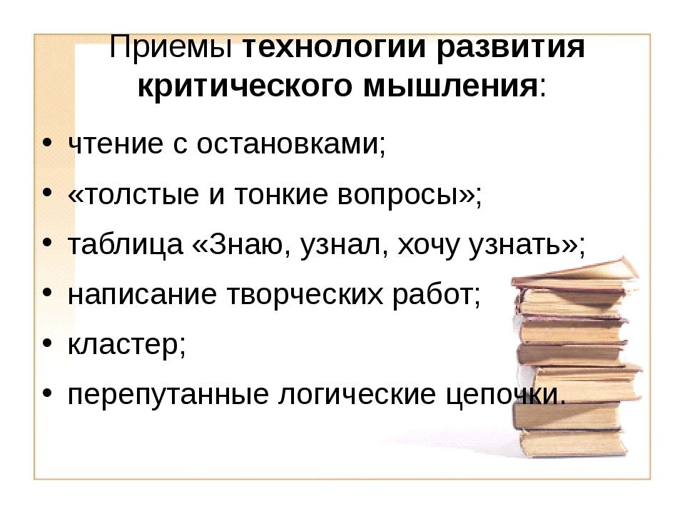 Приемы технологии развития критического мышления: чтение с остановками; «тол...