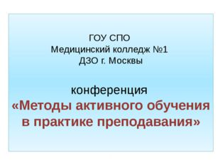 ГОУ СПО Медицинский колледж №1 ДЗО г. Москвы конференция «Методы активного о