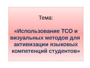 Тема: «Использование ТСО и визуальных методов для активизации языковых компет