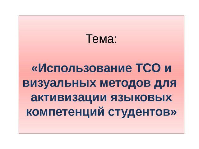 Тема: «Использование ТСО и визуальных методов для активизации языковых компет...