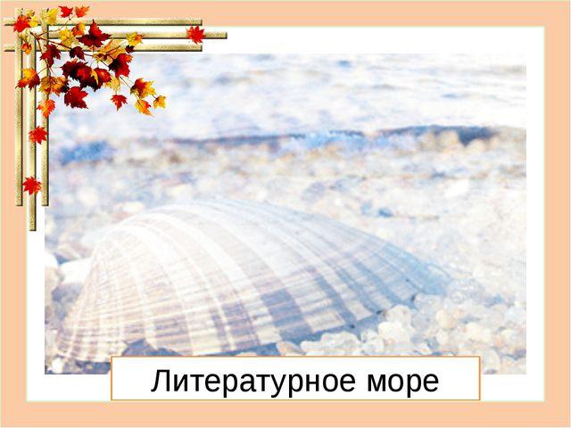 Литературное море