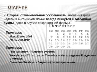 Примеры: Mon, 23 Nov 2009 Fri, 01 Jan 2010 Примеры: I like Saturday. - Я люб