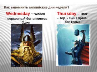 Как запомнить английские дни недели? Wednesday – Woden – верховный бог викинг