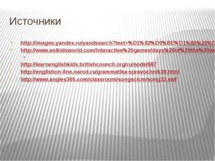 Источники http://images.yandex.ru/yandsearch?text=%D1%82%D0%BE%D1%80%20%D1%81