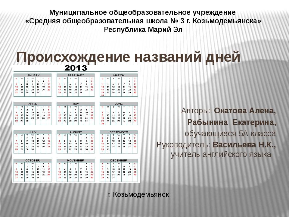 Происхождение названий дней недели Авторы: Окатова Алена, Рабынина Екатерина,...