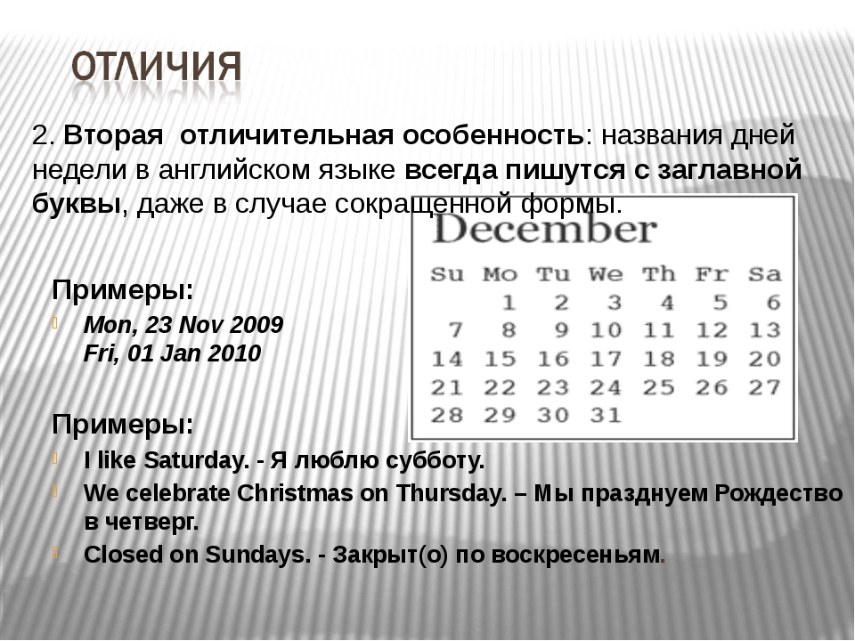Примеры: Mon, 23 Nov 2009 Fri, 01 Jan 2010 Примеры: I like Saturday. - Я люб...