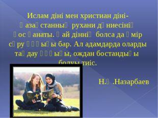 Ислам діні мен христиан діні- Қазақстанның рухани дүниесінің қос қанаты. Қай