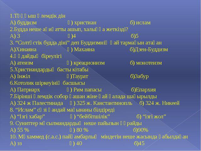 1.Тұңғыш әлемдік дін А) буддизм ә) христиан б) ислам 2.Будда неше ақиқатты аш...