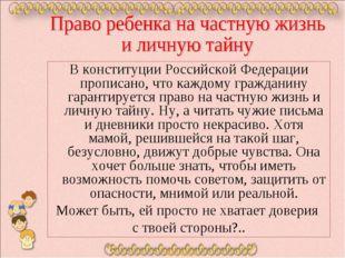 В конституции Российской Федерации прописано, что каждому гражданину гаранти