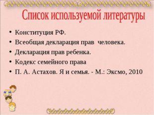 Конституция РФ. Всеобщая декларация прав человека. Декларация прав ребенка.