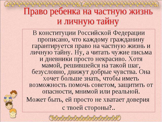 В конституции Российской Федерации прописано, что каждому гражданину гаранти...