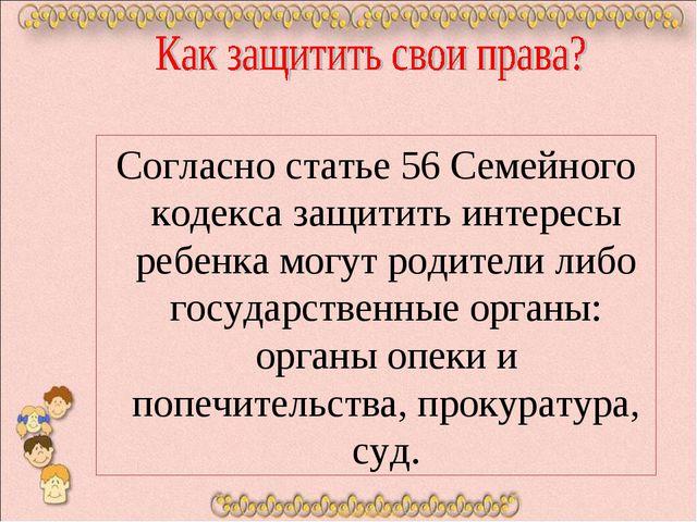 Согласно статье 56 Семейного кодекса защитить интересы ребенка могут родител...