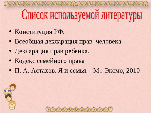 Конституция РФ. Всеобщая декларация прав человека. Декларация прав ребенка....