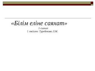 «Білім еліне саяхат» 1-сынып Өткізген: Туребекова Л.М.