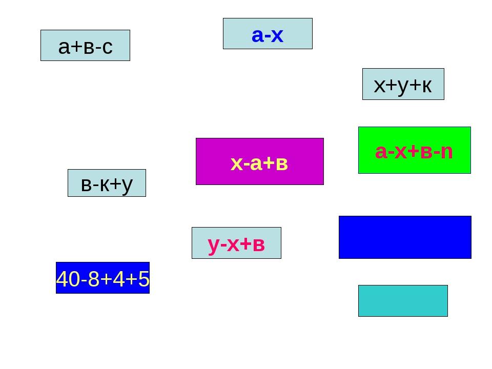 а-х+в-n х-а+в х+у+к а-х а+в-с в-к+у 40-8+4+5 у-х+в