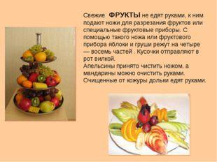 Свежие ФРУКТЫ не едят руками, к ним подают ножи для разрезания фруктов или сп