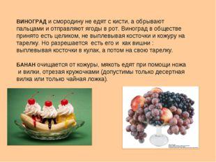 ВИНОГРАД и смородину не едят с кисти, а обрывают пальцами и отправляют ягоды