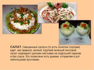 САЛАТ. Смешанные салаты (то есть политые соусами) едят, как правило, вилкой.