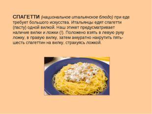СПАГЕТТИ (национальное итальянское блюдо) при еде требует большого искусства.