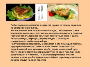 Рыба, поданная целиком, считается одним изсамых сложных поупотреблению блюд