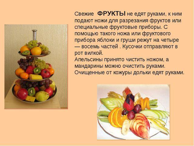 Свежие ФРУКТЫ не едят руками, к ним подают ножи для разрезания фруктов или сп...