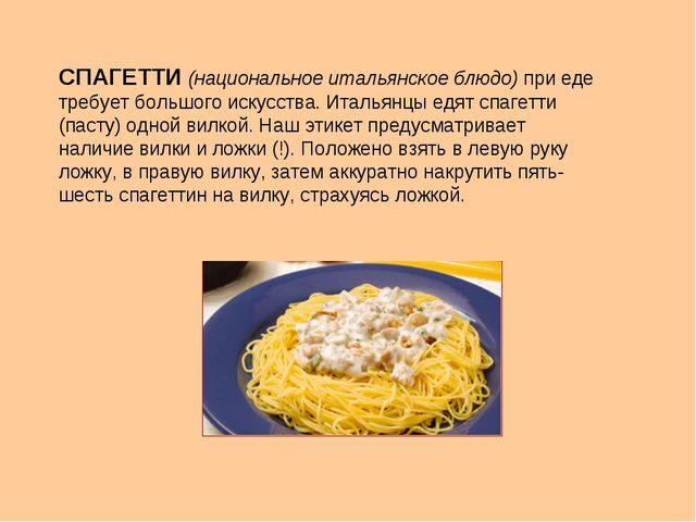 СПАГЕТТИ (национальное итальянское блюдо) при еде требует большого искусства....