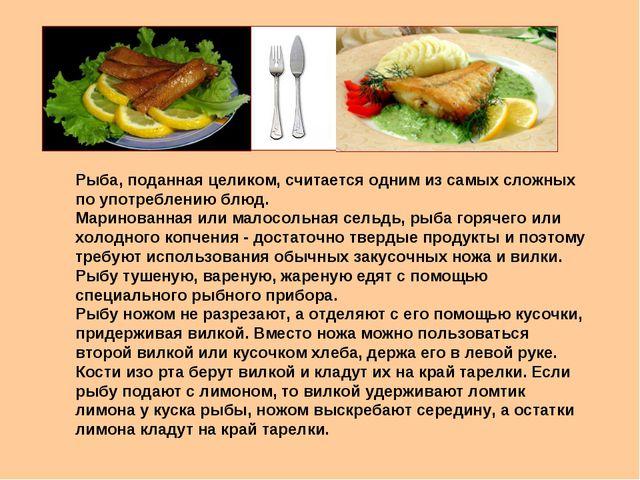 Рыба, поданная целиком, считается одним изсамых сложных поупотреблению блюд...