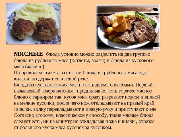 МЯСНЫЕ блюда условно можно разделить надве группы: блюда изрубленого мяса (...