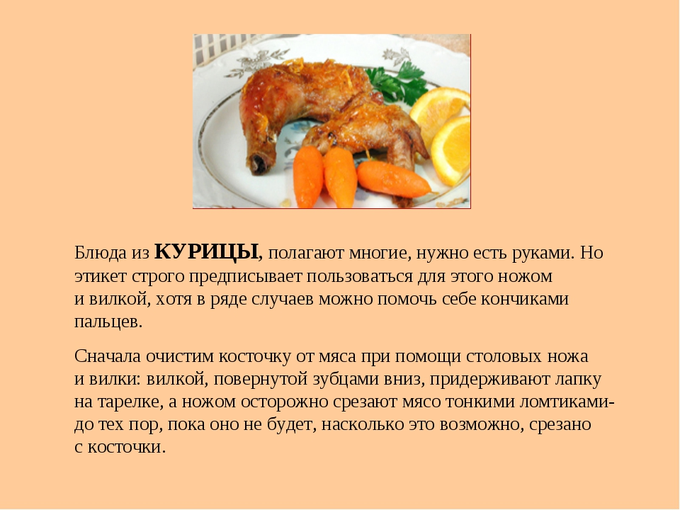Блюда изКУРИЦЫ, полагают многие, нужно есть руками. Но этикет строго предпис...
