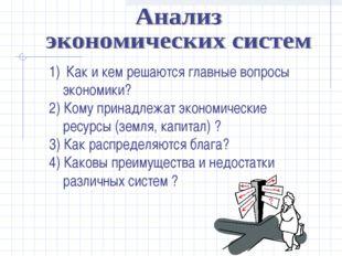 Как и кем решаются главные вопросы экономики? 2) Кому принадлежат экономическ