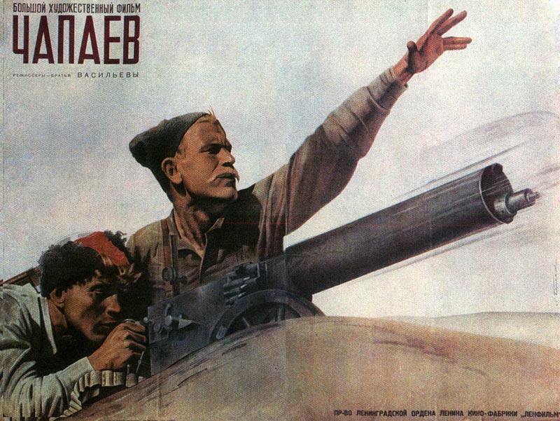 Чапаев с нами  фильм 1941  фильм