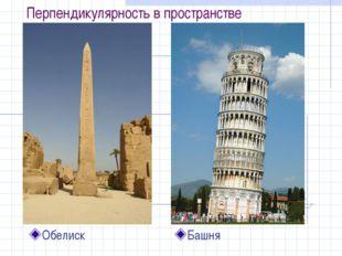 Перпендикулярность в пространстве Обелиск Башня