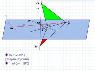 ∆APQ=∆ BPQ ( по трем сторонам) ∠ APQ =∠ ВPQ