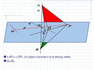 ∆ APL= ∆ BPL (по двум сторонам и углу между ними) AL=BL