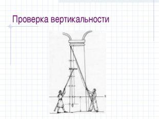 Проверка вертикальности
