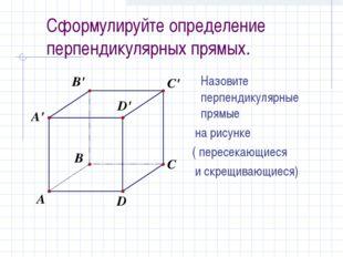 Сформулируйте определение перпендикулярных прямых. Назовите перпендикулярные