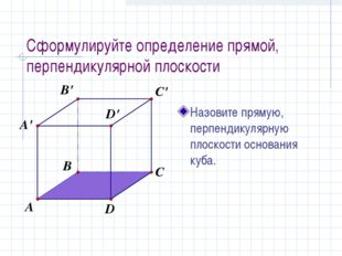Cформулируйте определение прямой, перпендикулярной плоскости Назовите прямую,