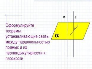 Сформулируйте теоремы, устанавливающие связь между параллельностью прямых и и