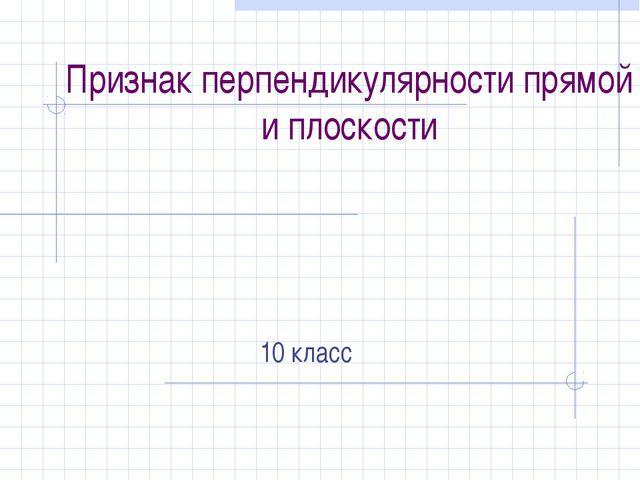 Признак перпендикулярности прямой и плоскости 10 класс