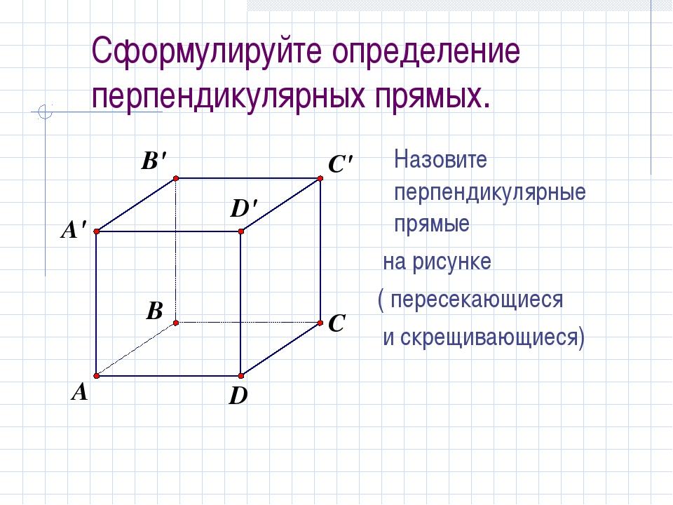 Сформулируйте определение перпендикулярных прямых. Назовите перпендикулярные...