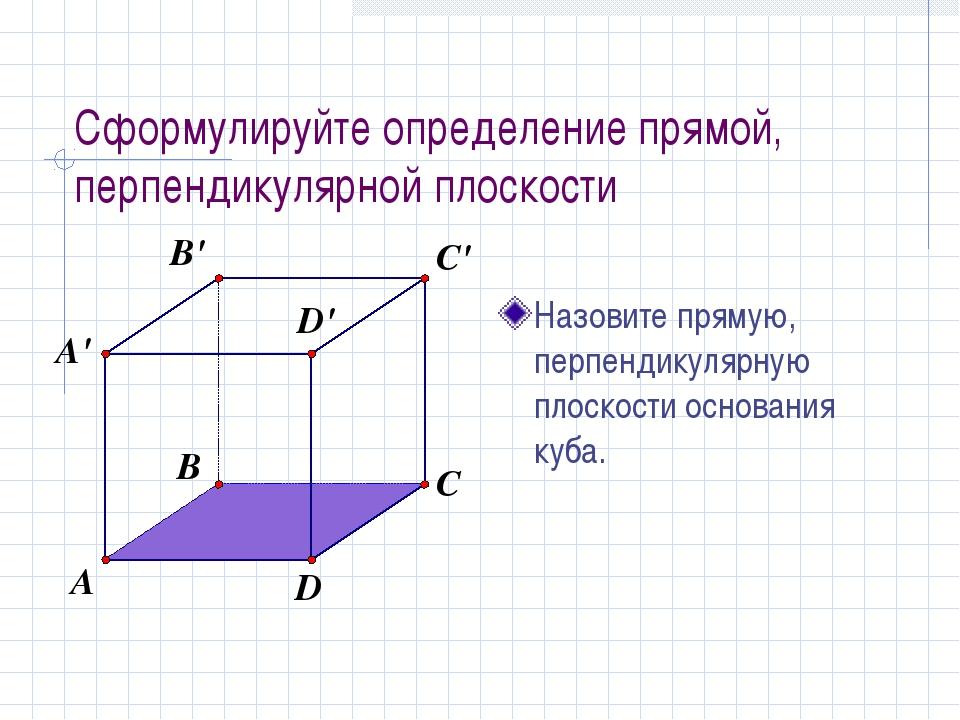 Cформулируйте определение прямой, перпендикулярной плоскости Назовите прямую,...