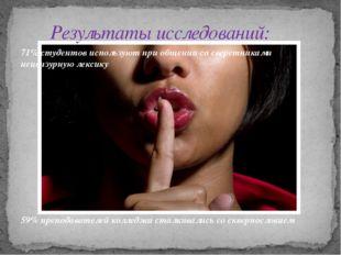 71% студентов используют при общении со сверстниками нецензурную лексику 59%