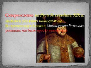Сквернословие на Руси до середины XIX в. являлось уголовно наказуемым Во врем