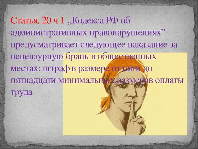 """Статья. 20 ч 1 ,,Кодекса РФ об административных правонарушениях"""" предусматрив..."""