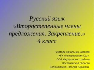 Русский язык «Второстепенные члены предложения. Закрепление.» 4 класс учитель